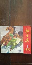 吉林红小兵 1970年第3期