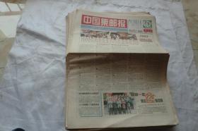中国集邮报2003年1-100期全年