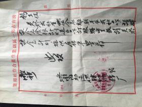 记录粮食计划供给体制的历史:50年代济南市郊一区副业生产合作社信札