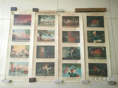 文革时期宣传画,革命现代京剧白毛女四条屏。