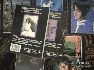 永安巧《潮骚传说》漫画,老版小本64开版全7册,好品