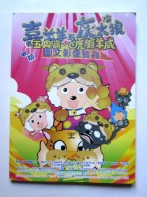 【动漫画册】喜羊羊与灰太狼五周岁虎胆羊威图文影像宝典(精美彩印)详见图片