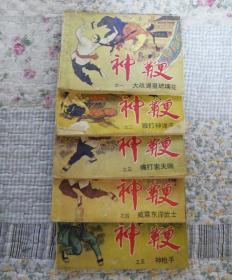 连环画(神鞭)全五册