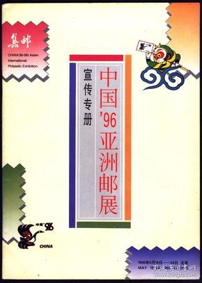 中国96亚洲邮展宣传专册 集邮杂志特殊版本赠刊无期号