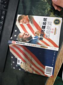 美国历届总统竞选演说精选