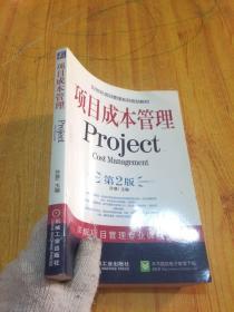 项目成本管理(第2版)/21世纪项目管理系列规划教材