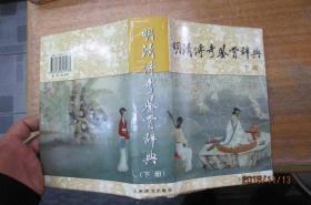 明清传奇鉴赏辞典 下册
