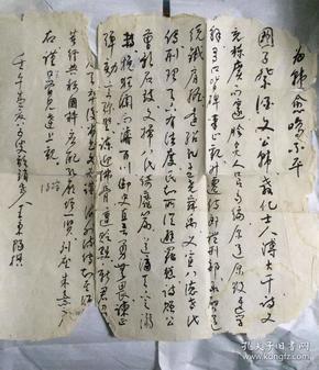 著名书法家、北京书协会员 离销老人 王秉阳 壬午年(2002)书法作品《为韩愈鸣不平》一幅(尺寸:36*51)