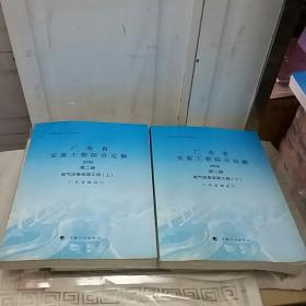 广东省安装过程综合定额2006第二册(电气设备安装工程)上下