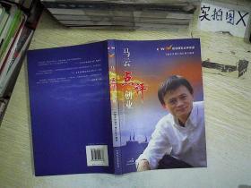 马云点评创业:CCTV《赢在中国》现场精彩点评实录 。,