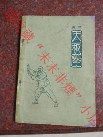 吴式太极拳 徐致一 1964年 7品