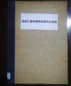 徐家汇藏书楼西文图书分类表 油印本