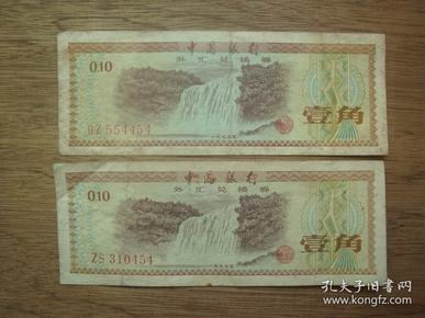79年外汇兑换券壹角(五星水印、五星+火炬水印)两种