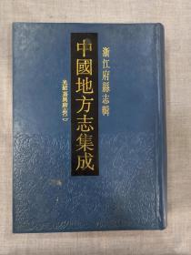 中国地方志集成 浙江府县志辑 13 光绪嘉兴府志