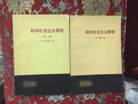 科学社会主义研究+科学社会主义研究:续编 两册合售