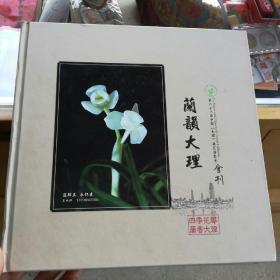 兰韵大理(第二十六届中国(大理)兰花博览会会刊
