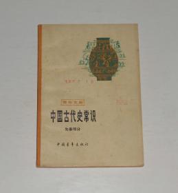 中国古代史常识(先秦部分) 1981年