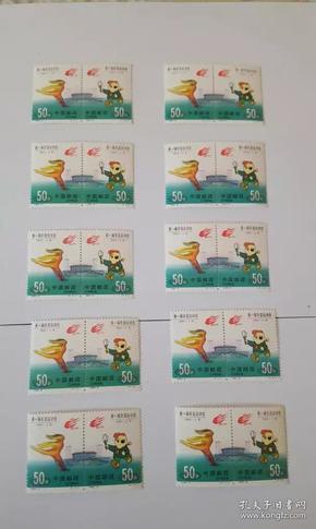 邮票1993-6 J 第一届东亚运动会纪念(全套两枚连票)共10套