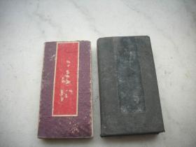 民国时期-折叠微型【卖地账本】10/5厘米