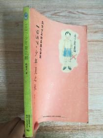 1937·少年夏之秋:乱世少年的奇遇与梦想