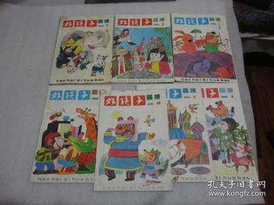 好孩子画报(1991年第1-4.9.10.11期)7册【123】
