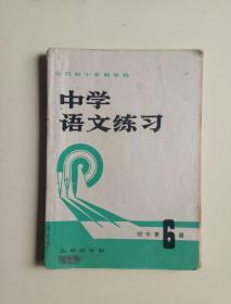 全日制十年制学校:中学语文练习(初中第六册)