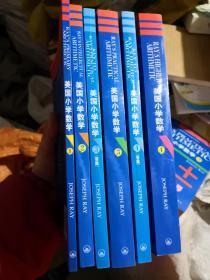 美国小学数学(第1、2、3、4册+3、4册答案)6本合售 内页干净  英文          新F3