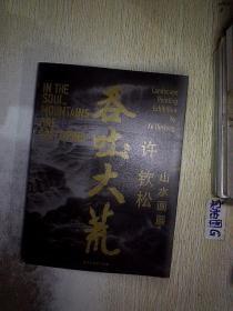 吞吐大荒-- 许钦松山水画展 (签赠本)