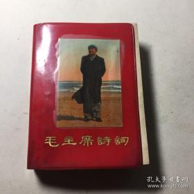 绝版藏书毛主席诗词一本品相特好的毛主席诗词 封面非常少见(无缺页无划痕)值得收藏