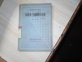 学代数的钥匙(初中组)                AE754