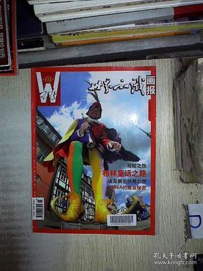 世界知识画报   2012 8 。