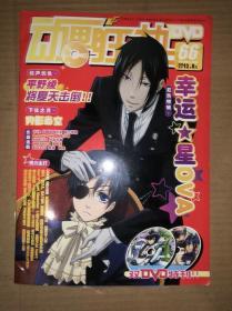动画狂热 2008年10月B 含2张DVD