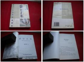 《歪打正着》,32开童牧野著,中国商业2000出版,6305号,图书