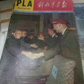 解放军画报1988.11