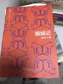 正版现货!学生版老舍作品系列 猫城记9787511035783