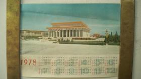 """1977年出版发行""""毛主席纪念堂""""(16开)1978年历画一张"""