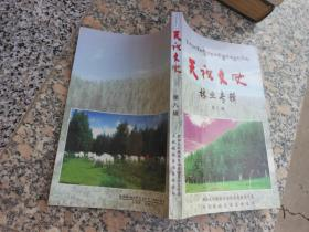 天祝文史第八辑;林业专辑