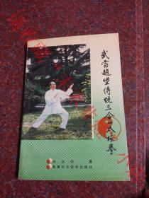 正版原版馆藏 武当赵堡传统三合一太极拳 刘会峙 陕西科学技术出版社  1991年  85品 签赠本