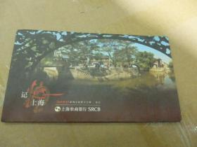 记忆上海 2010系列文化贺卡之四 明信片 4张