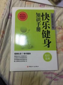 快乐健身知识手册
