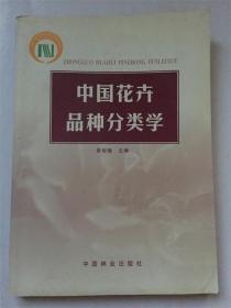 中国花卉品种分类学/陈俊愉 主编