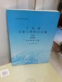 广东省安装过程综合定额2006第四册(炉窑砌筑工程)