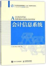 江苏自考教材 30448会计信息系统 刘瑞武 章壮洪 2017年版 人民邮电出版社