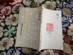 劲旅人生——胡则丘诗词选集  签赠本
