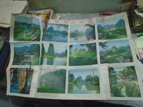 桂林山水,画