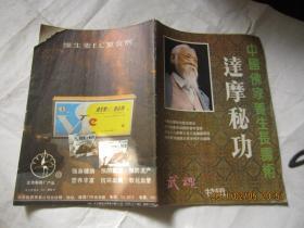 中国佛家养生长寿术-达摩秘功
