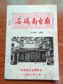 石马南台庙