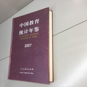 中国教育统计年鉴 2007 【精装】【一版一印 正版现货   实图拍摄 看图下单】