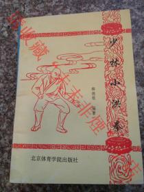 少林小洪拳 德虔 整理 北京体育学院出版社  1989年 稀少罕见