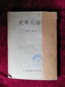 中国化学史 包邮挂刷